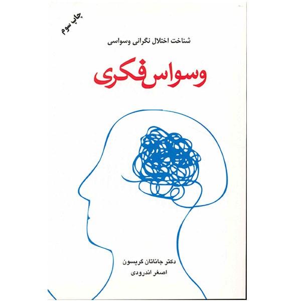 کتاب وسواس فکری اثر جاناتان گریسون