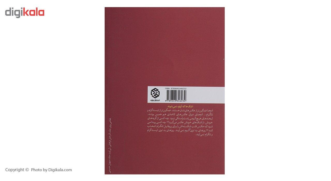کتاب دختری که اشک های مرا پاک می کرد اثر فاضل ترکمن main 1 1
