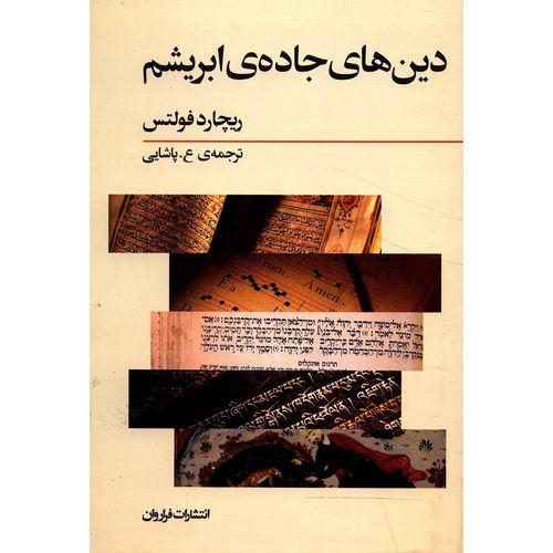 کتاب دین های جاده ی ابریشم اثر ریچارد فولتس