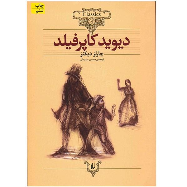 خرید                      کتاب دیوید کاپرفیلد اثر چارلز دیکنز