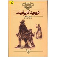 کتاب دیوید کاپرفیلد اثر چارلز دیکنز