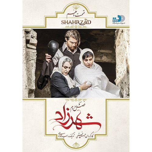 سریال شهرزاد اثر حسن فتحی فصل دوم قسمت دهم