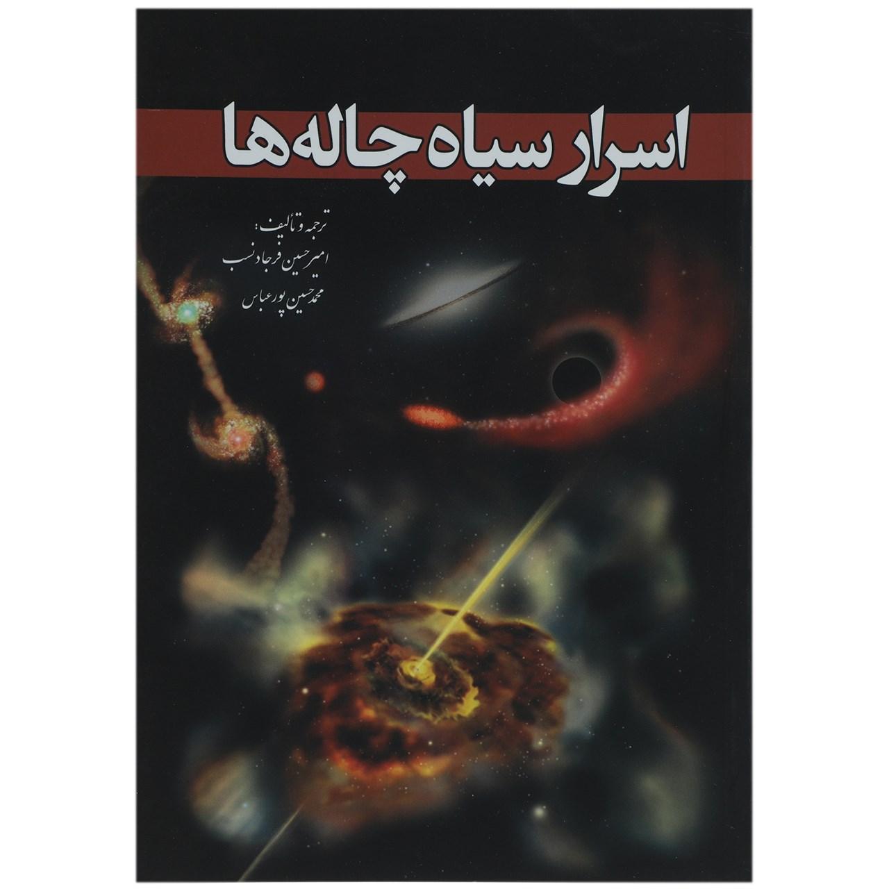 کتاب اسرار سیاه چاله ها اثر امیر حسینفر جادنسب