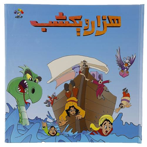 کتاب هزار و یک شب اثر مریم شریف رضویان - جلد سوم