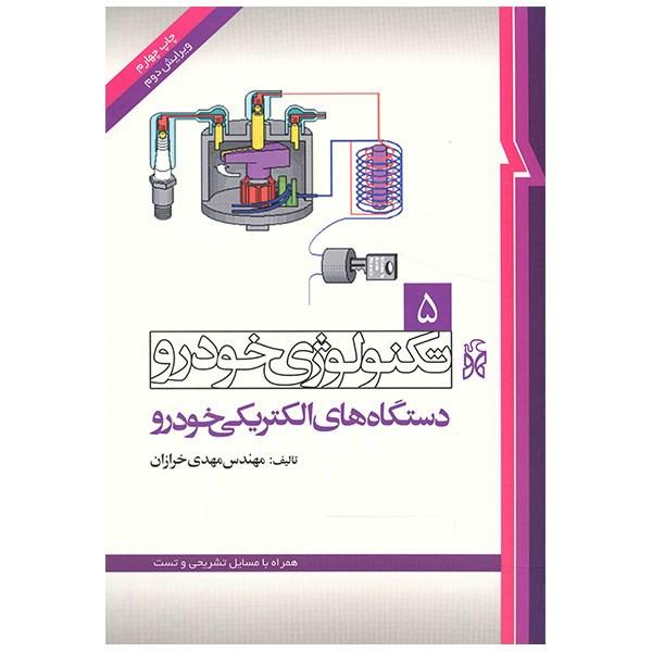 کتاب تکنولوژی خودرو 5 دستگاه های الکترونیکی خودرو اثر مهدی خرازان