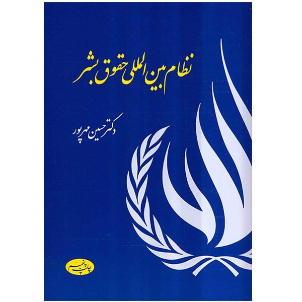 کتاب نظام بینالمللی حقوق بشر اثر حسین مهرپور