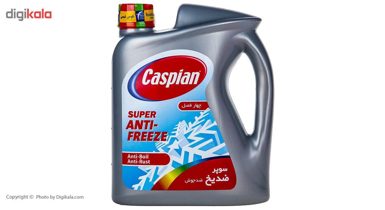 ضدیخ خودرو کاسپین مدل Super Anti Freeze حجم 3.55 لیتر main 1 1