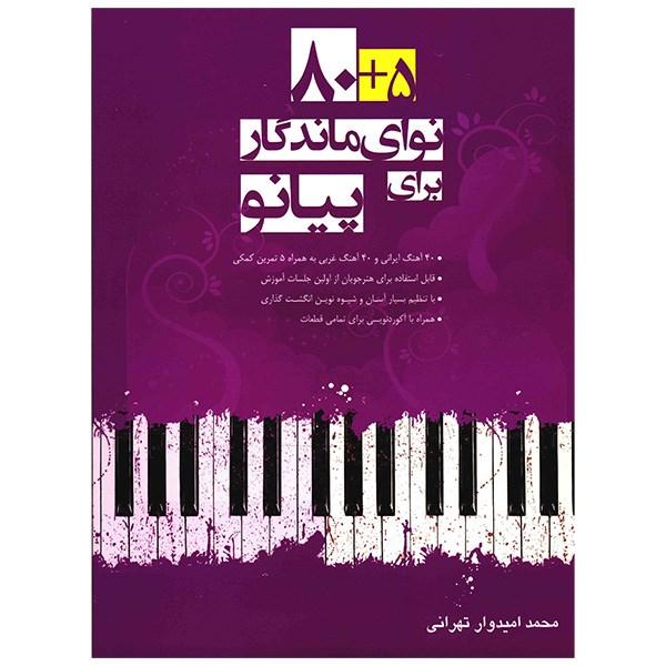کتاب 5 + 80 نوای ماندگار برای پیانو اثر محمد امیدوار تهرانی