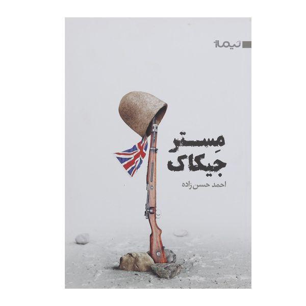 کتاب مستر جیکاک اثر احمد حسن زاده