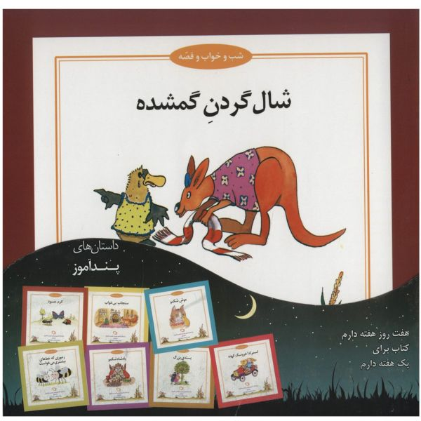 کتاب داستان های پند آموز اثر درک هال - هفت جلدی