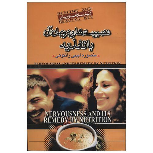 کتاب عصبیت ها و درمان آن با تغذیه اثر منصوره لبیبی رانکوهی