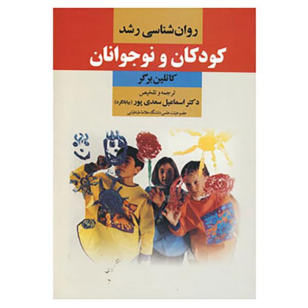 کتاب روان شناسی رشد کودکان و نوجوانان اثر کاتلین برگر
