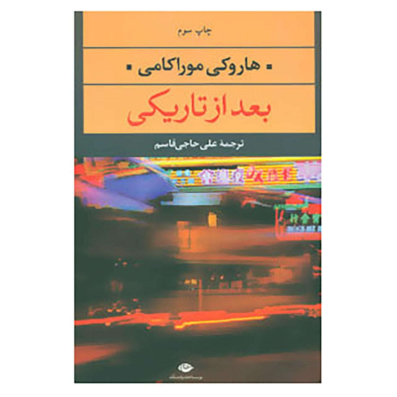 کتاب ادبیات مدرن جهان،چشم و چراغ59 اثر هاروکی موراکامی