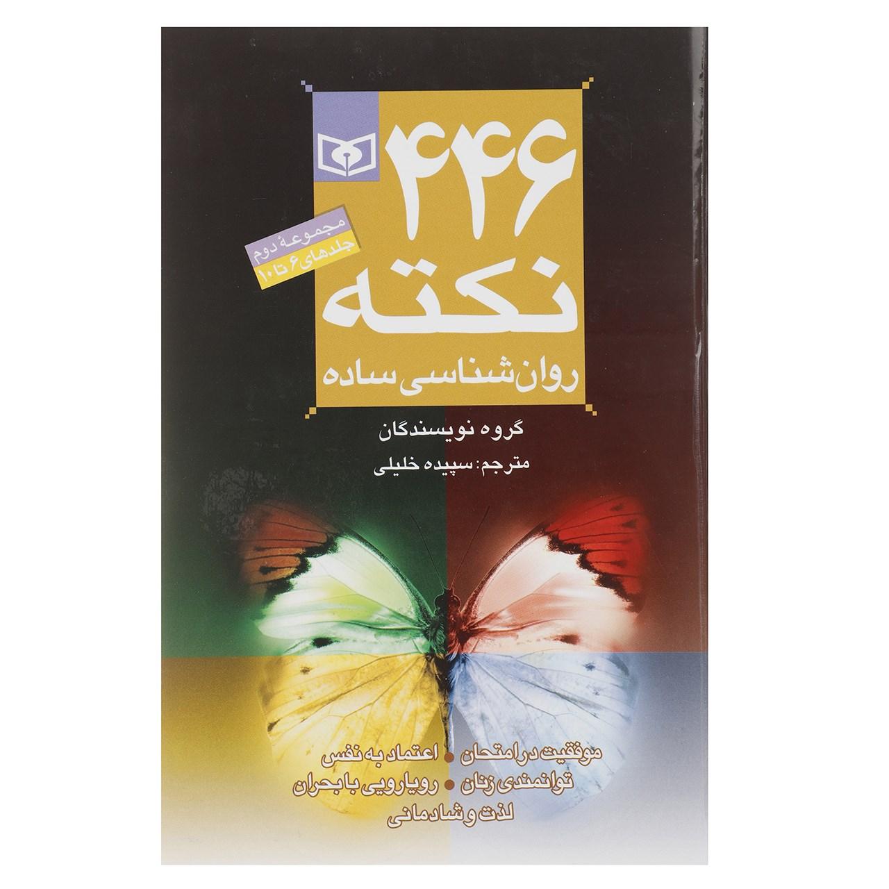خرید                      کتاب 446 نکته روان شناسی ساده اثر آنیتا نیک - مجموعه دوم