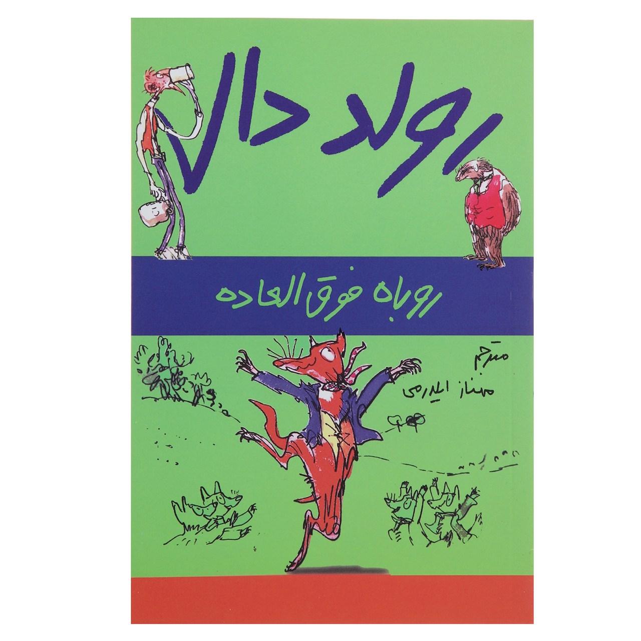 کتاب روباه فوق العاده اثر رولد دال