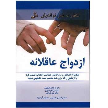 کتاب ازدواج عاقلانه (چگونه از اشخاص و ارتباط های نامناسب اجتناب کنید)