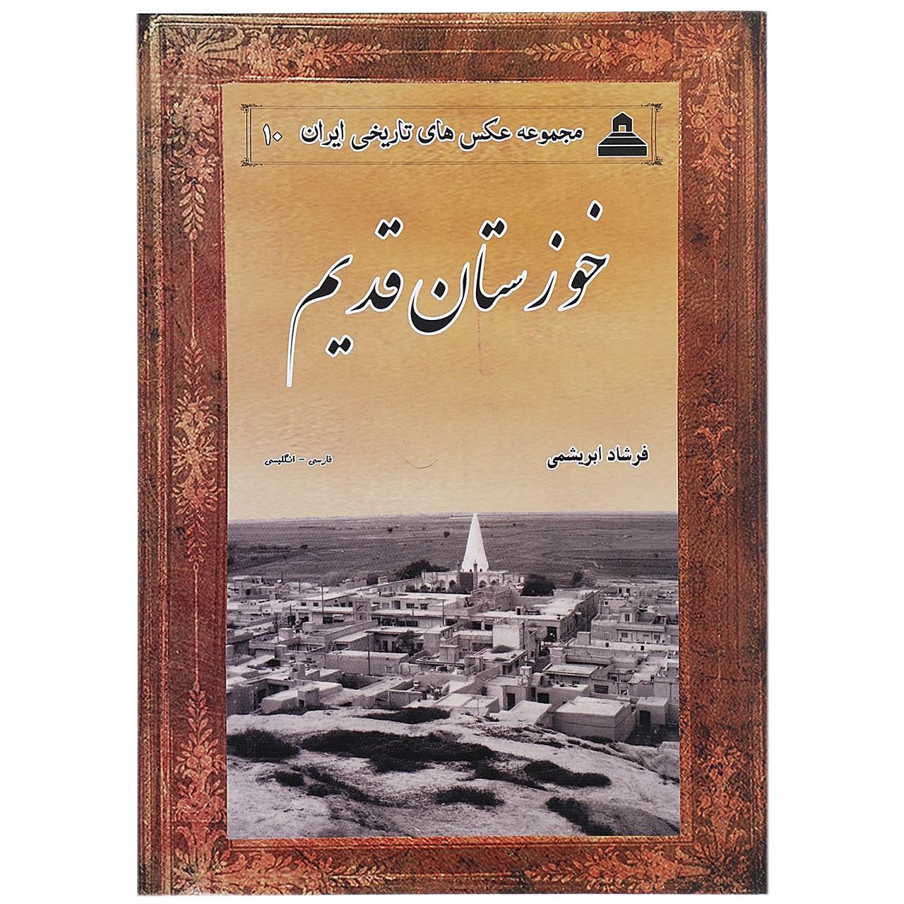 کتاب خوزستان قدیم اثر فرشاد ابریشمی