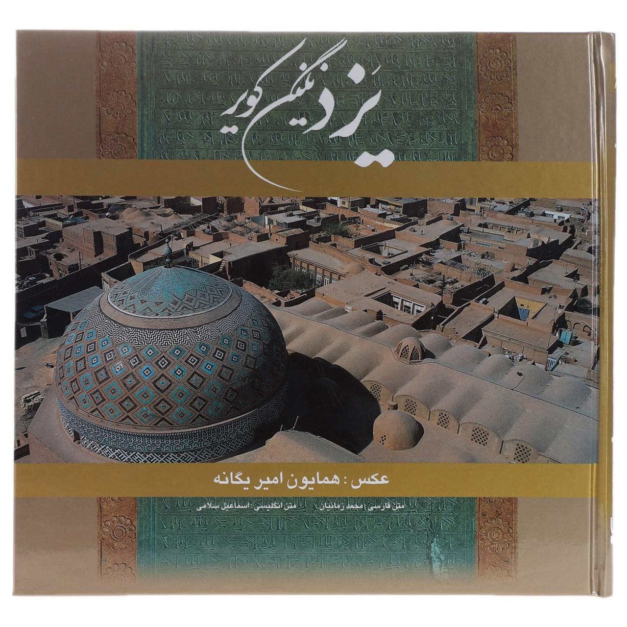 کتاب یزد نگین کویر اثر محمد زمانیان
