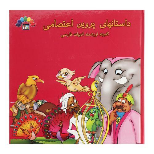 کتاب داستان های پروین اعتصامی 1  اثر نسرین موسوی