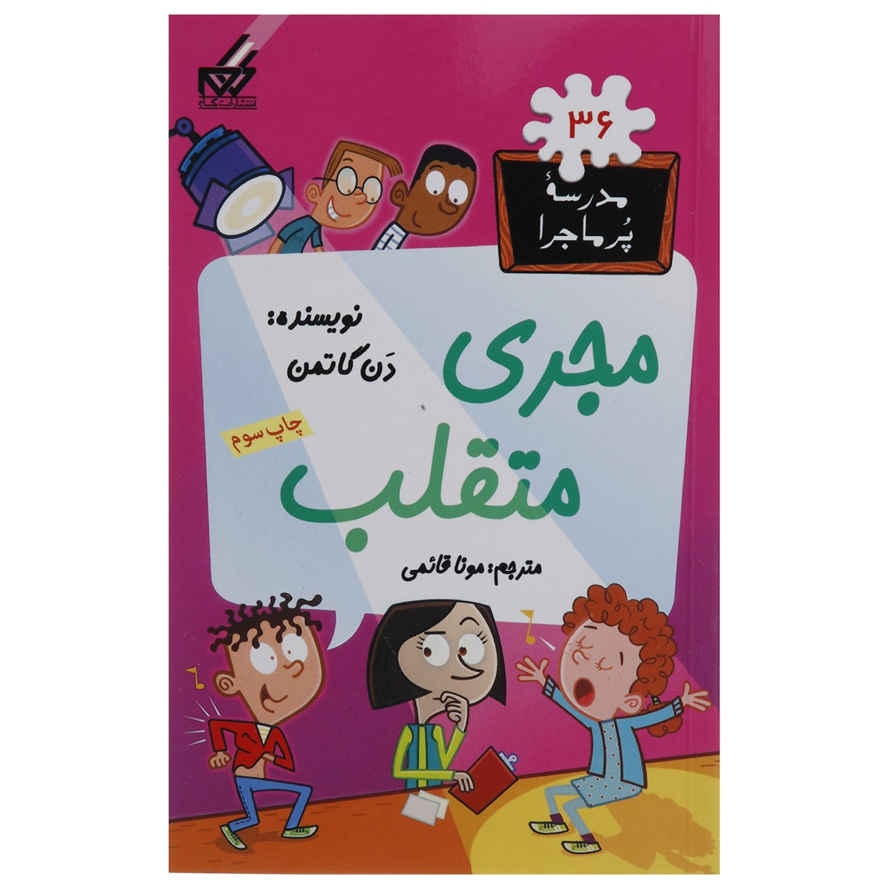 خرید                      کتاب مدرسه پرماجرا  36 مجری متقلب اثر دن گاتمن