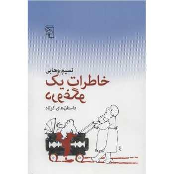 کتاب خاطرات یک دروغگو اثر نسیم وهابی