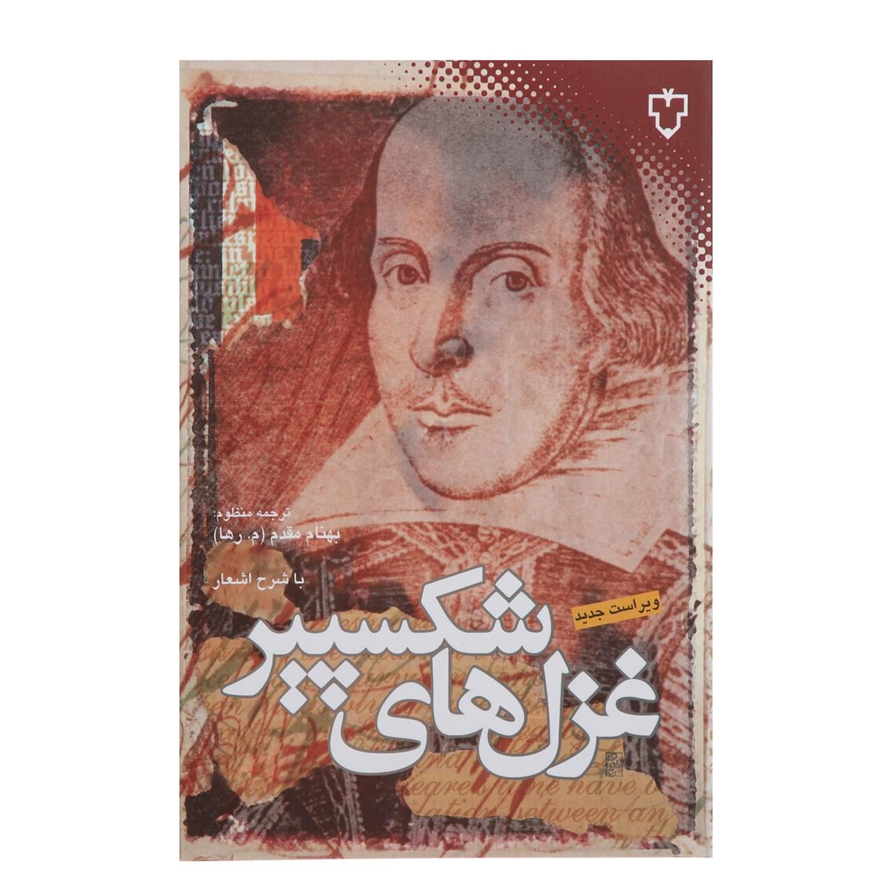 کتاب غزل های شکسپیر اثر ویلیام شکسپیر