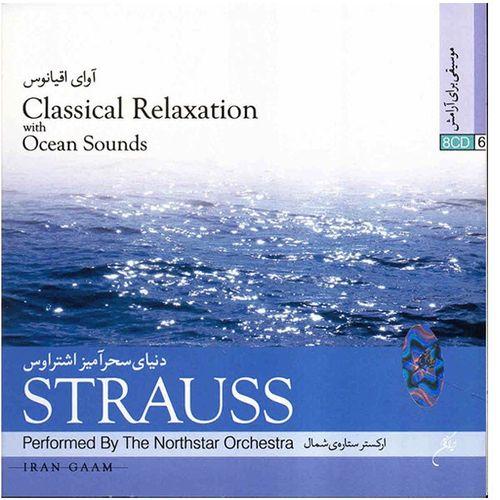 آلبوم موسیقی دنیای سحرآمیز اشتراوس