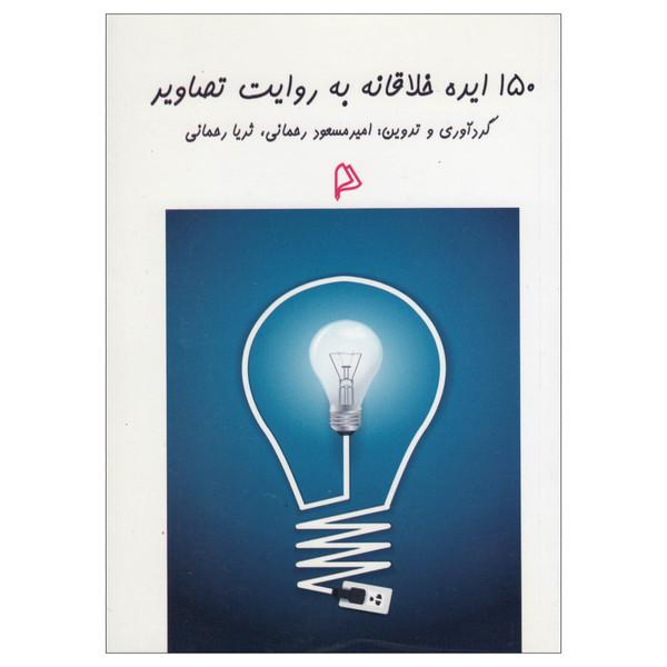 کتاب 150 ایده خلاقانه به روایت تصاویر اثر مسعود رحمانی نشر چاپار