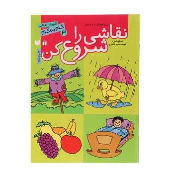 کتاب نقاشی را شروع کن اثر فهیمه سیدناصری - جلد سوم