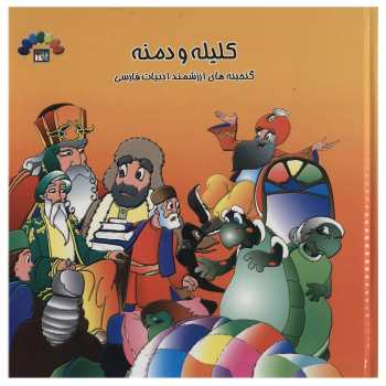کتاب کلیله و دمنه اثر مریم شریف رضویان جلد اول