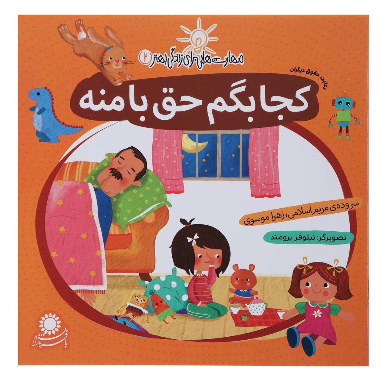 خرید                      کتاب مهارت هایی برای زندگی 2 کجا بگم حق با منه اثر مریم اسلامی
