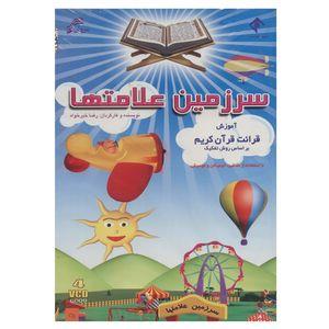مجموعه آموزشی سرزمین علامت ها اثر رضا خیرخواه