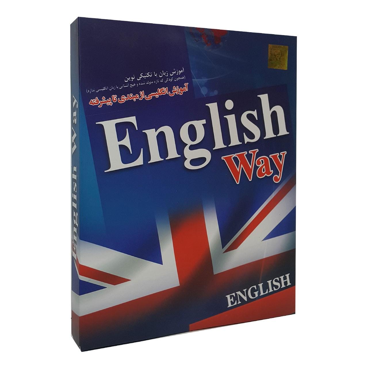 نرم افزار آموزش زبان انگلیسی English Way نشر نیلوفر آبی