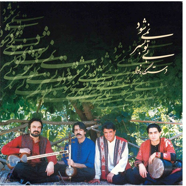 آلبوم موسیقی بی تو به سر نمی شود - محمدرضا شجریان