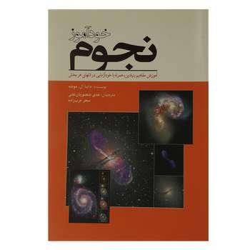 کتاب خودآموز نجوم اثر داینا ال موشه