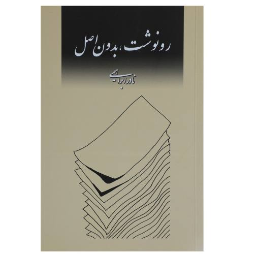 کتاب رونوشت بدون اصل اثر نادر ابراهیمی