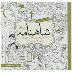 کتاب رنگ آمیزی شاهنامه جلد اول اثر سارا نکومنش