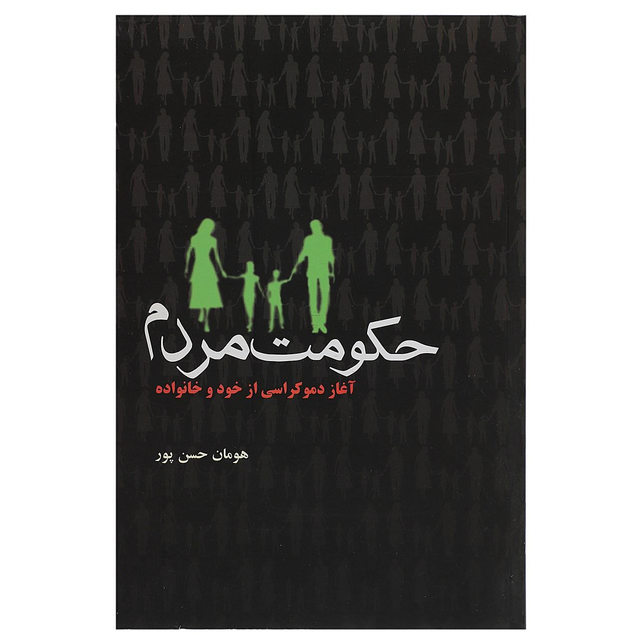 کتاب حکومت مردم آغاز دموکراسی از خود و خانواده اثر هومان حسن پور