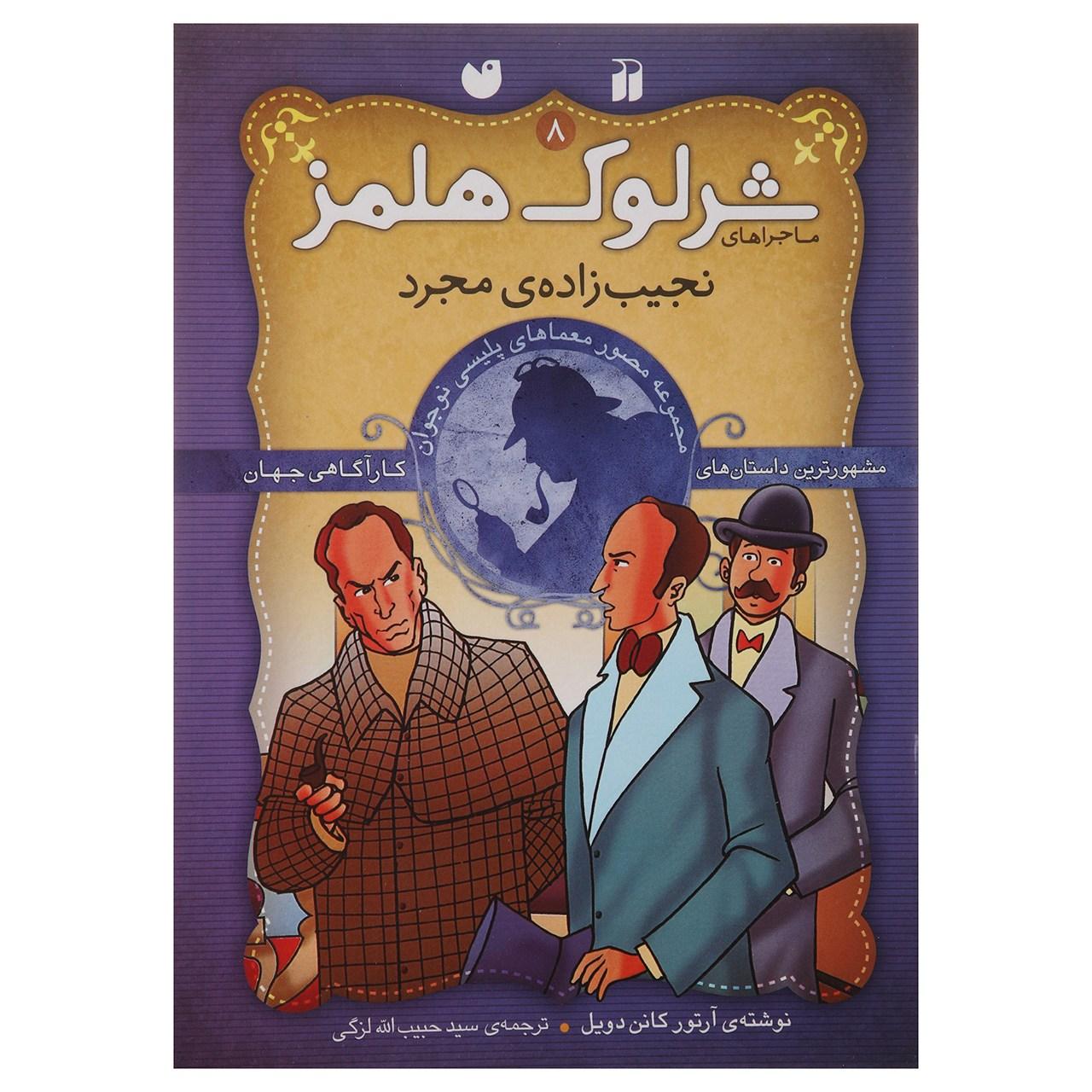 خرید                      کتاب نجیبزادهی مجرد اثر آرتور کانن دویل