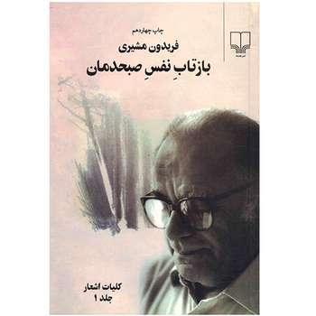 کتاب بازتاب نفس صبحدمان (کلیات اشعار فریدون مشیری) - 2 جلدی