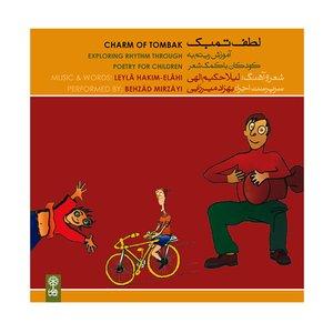 آلبوم موسیقی لطف تمبک آموزش ریتم به کودکان با کمک شعر اثر لیلا حکیم الهی انتشارات ماهور
