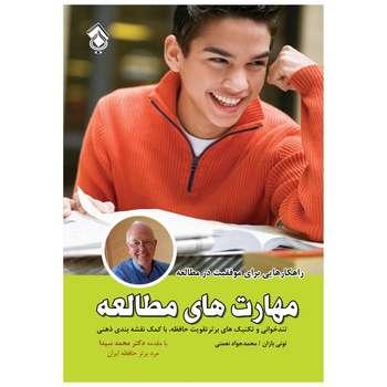 کتاب مهارت های مطالعه اثر تونی بازان انتشارات پل
