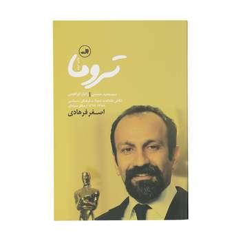 کتاب تروما اثر سید مجید حسینی
