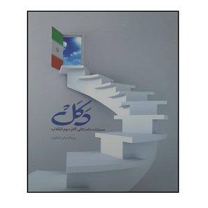 کتاب دکل مستند داستانی گام دوم انقلاب اثر ولی الله ابرقویی انتشارات شهید کاظمی