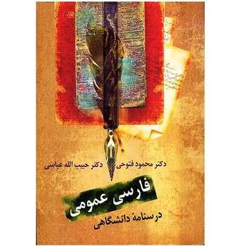 کتاب فارسی عمومی، درسنامه دانشگاهی اثر محمود فتوحی