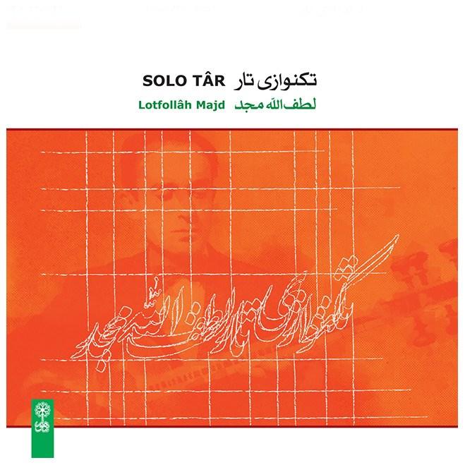 آلبوم موسیقی تکنوازی تار اثر لطف الله مجد