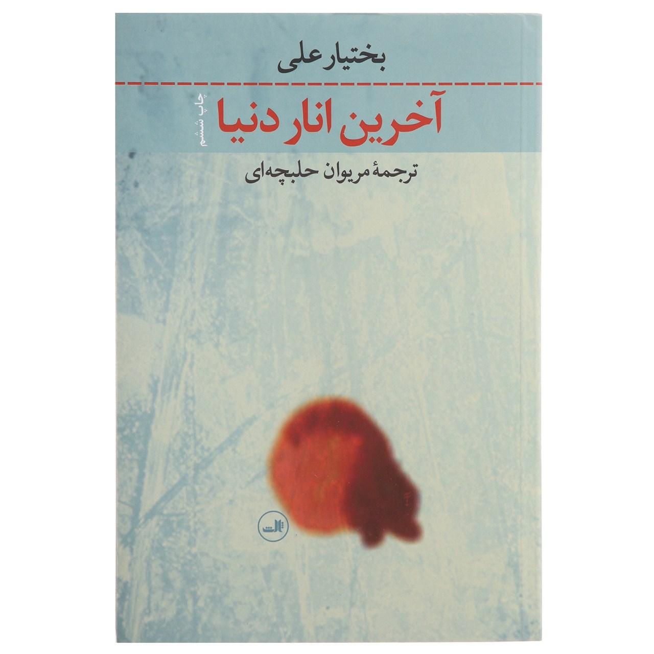 کتاب آخرین انار دنیا اثر بختیار علی