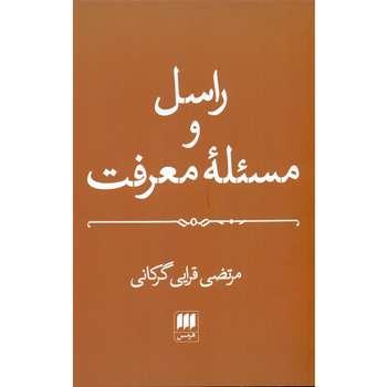 کتاب راسل و مسئله معرفت اثر مرتضی قرایی گرکانی انتشارات هرمس