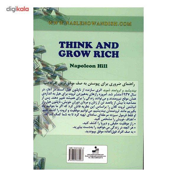 کتاب بیندیشید و ثروتمند شوید اثر ناپلئون هیل main 1 1