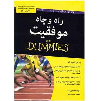 کتاب راه و چاه موفقیت (For Dummies)